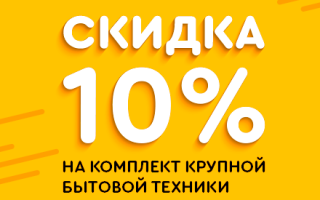 Скидки на выходных до 40%!