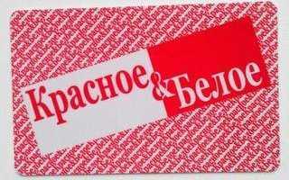 Промокоды Красное и белое на октябрь 2019