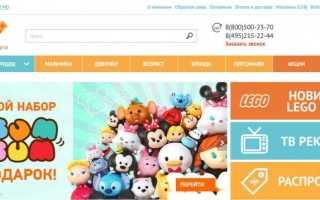 toy.ru регистрация и активация карты 2019 года