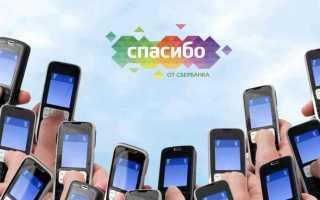 Бонусы Спасибо от Сбербанка: как пополнить счет мобильного телефона МТС и лимиты