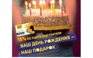 Скидки в День Рождения в Ленте — 2019. Купон на lenta.com/bdcoupon