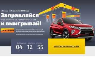 Акция Роснефти «Заправляйся и выигрывай» — выиграйте автомобиль Mitsubishi Eclipse Cross