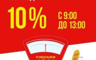 В какое время и на какие товары есть скидки пенсионерам в супермаркетах и магазинах?