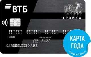 Новая дебетовая Мультикарта ВТБ «Тройка» – транспортная банковская карта для москвичей