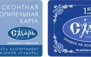 Магазины «Сударь» в Москве