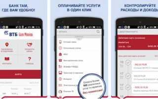 Как узнать баланс карты банка Москвы через смс или через интернет по номеру карты 24 часа в сутки