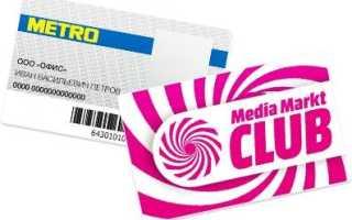 Бонусы в интернет-магазине Медиа Маркт. Как проверить бонусную карту