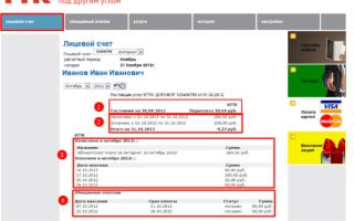 Личный кабинет ТТК — вход по номеру договора на официальном сайте lk.ttk.ru