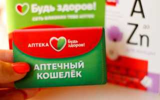 Аптечный кошелек: Бонусная программа сети аптек Будь здоров