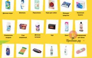 Акция МиниЛента 3 — Подарки за покупки в Ленте с 3 октября по 13 ноября 2019 года