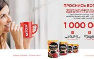 Нескафе акция 2019: «Выиграй загородный дом!» за 5 000 000 рублей от Nescafe Gold!
