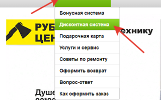 ФрешКарта.рф активировать карту онлайн