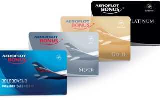 Доступные способы получить информацию о номере участника программы «Аэрофлот бонус»