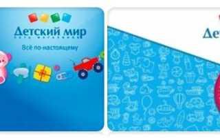Как купить подарочную карту или электронный сертификат в Детском Мире