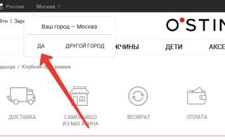 Промокод Остин: 300 бонусов за подписку!