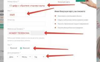 Активация карты сети аптек Горздрав на официальном сайте www.gorzdrav.org