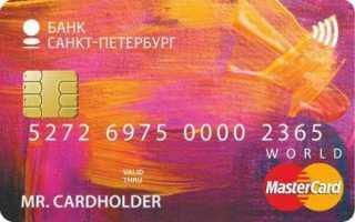 Бонусная программа банка Санкт-Петербург «Ярко»  — отзывы