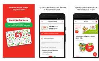 Виртуальная карта «Выручайка» от сети супермаркетов Пятерочка