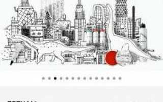 Л'этуаль — Мобильное приложение для Android  — отзывы
