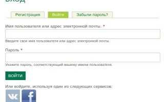 Личный кабинет ВкусВилл: как зарегистрировать, как войти, что доступно после регистрации