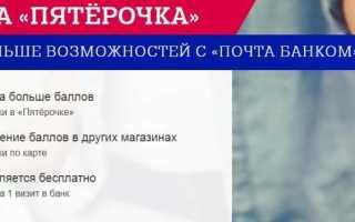 Банковская карта Пятерочка от Почта Банка:как начать пользоваться и получать баллы за покупки