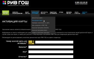 Рив Гош регистрация карты