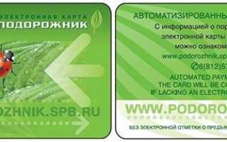 Как активировать транспортное приложение Единой карты петербуржца?