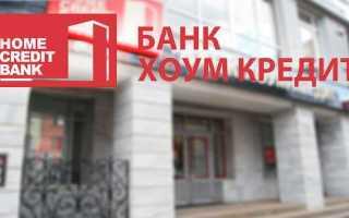 Хоум Кредит Банк «Мой кредит»: вход по номеру телефона и дате рождения