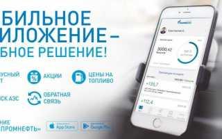 Узнаем баланс карты Газпромнефть: все способы узнать остаток баллов на карте