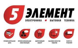 Отзыв: Бонусная карта постоянного покупателя «5 элемент» — Мелочь, а приятно))