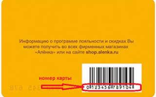 Как активировать и зарегистрировать карту магазина Аленка на сайте Шоп Аленка ру
