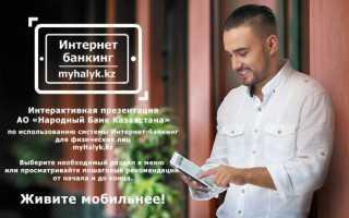 Халык банк интернет банкинг для физических лиц