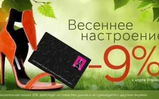 Отзыв: Карта клубная Рандеву — 25% скидки при покупке на 2 000 000))
