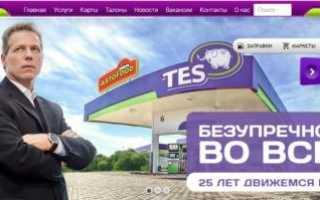 Как зарегистрировать и активировать карту tes club в Крыму