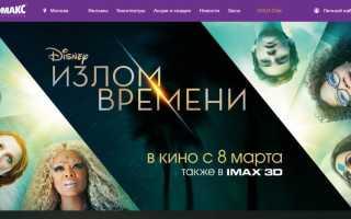 Спасибо от Сбербанка: использование в системе Киномакс