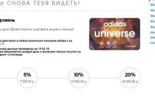 Как проверить баланс и узнать скидку на дисконтной карте Adidas universe