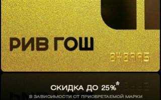 Бесплатная золотая карта «Рив Гош» и бриллиантовая «Л'Этуаль»