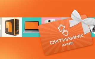 Отзыв: Клубная карта «Ситилинк» — Бонусы, скидки, клубные цены!