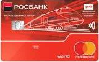 Карта РЖД-РОСБАНК по программе РЖД-Бонус