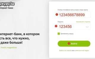 Горячая линия Кукуруза — бесплатный номер телефона службы поддержки