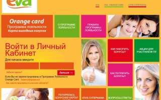Активация карты Eva на сайте www evacosmetics ru