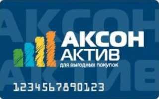 Бонусная карта Аксон актив — зарегистрировать и активировать через личный кабинет на akson.ru