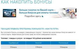 Скидочная карта Газпром  — отзывы