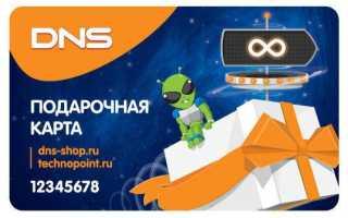 ДНС Бонусы: информация о бонусной карте ДНС Прозапас