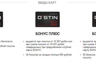 Клубная бонусная карта Остин — узнать и проверить бонусы по номеру карты, регистрация и активация
