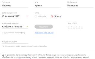 Myfishka.com регистрация карты — накопление бонусов от Фуршет