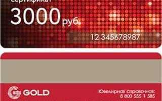 Продам 500р✅ ПОДАРОЧНЫЙ сертификат ЮВЕЛИРНОЙ сети «585*ЗОЛОТОЙ» (Золото)