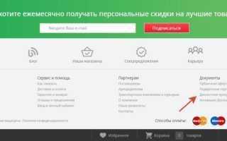 Дисконтная карта Порядок: как получить, зарегистрировать и активировать