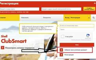 Шелл КлубСмарт: зарегистрируйся, получи бонусы и обменяй на ценные призы