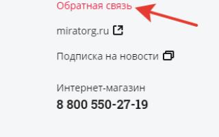 Как активировать бонусную карту Мираторг